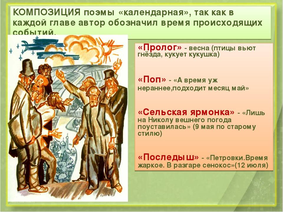 КОМПОЗИЦИЯ поэмы «календарная», так как в каждой главе автор обозначил время...