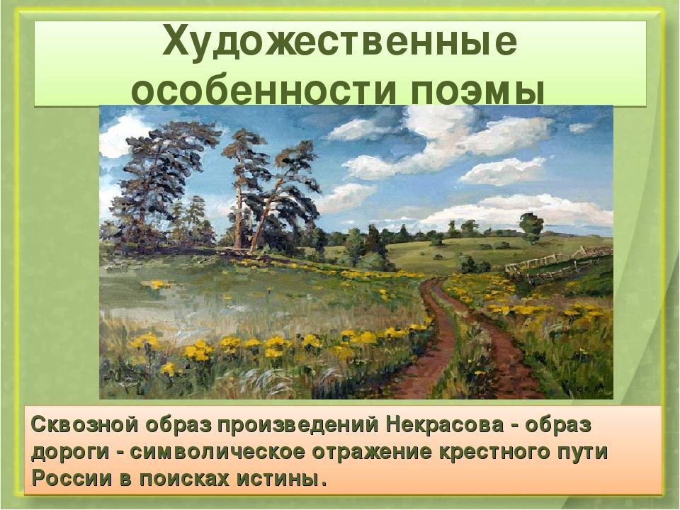 Художественные особенности поэмы Сквозной образ произведений Некрасова - обра...