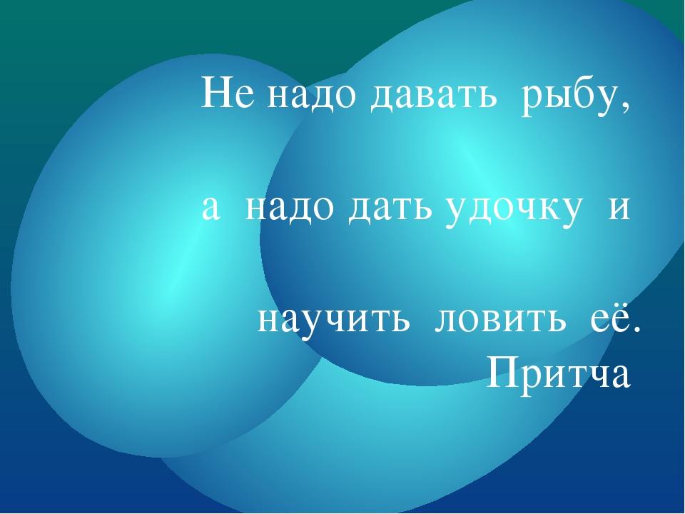 Притча про рыбу и удочку