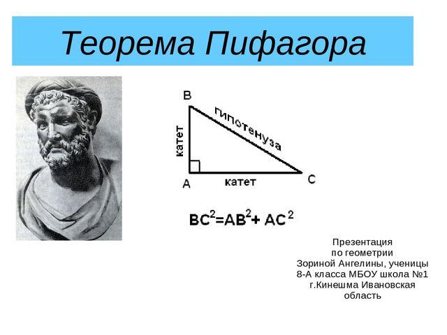 ТЕОРЕМА ПИФАГОРА ПРЕЗЕНТАЦИЯ 8 КЛАСС СКАЧАТЬ БЕСПЛАТНО