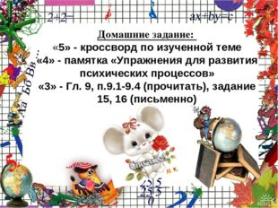 Домашние задание: «5» - кроссворд по изученной теме «4» - памятка «Упражнения