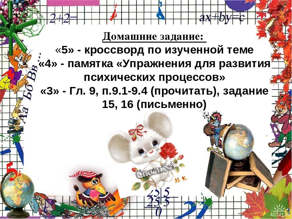 Домашние задание: «5» - кроссворд по изученной теме «4» - памятка «Упражнения...