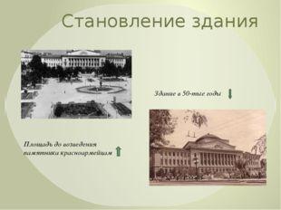 Становление здания Площадь до возведения памятника красноармейцам Здание в 50
