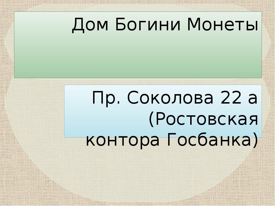 Дом Богини Монеты Пр. Соколова 22 а (Ростовская контора Госбанка)