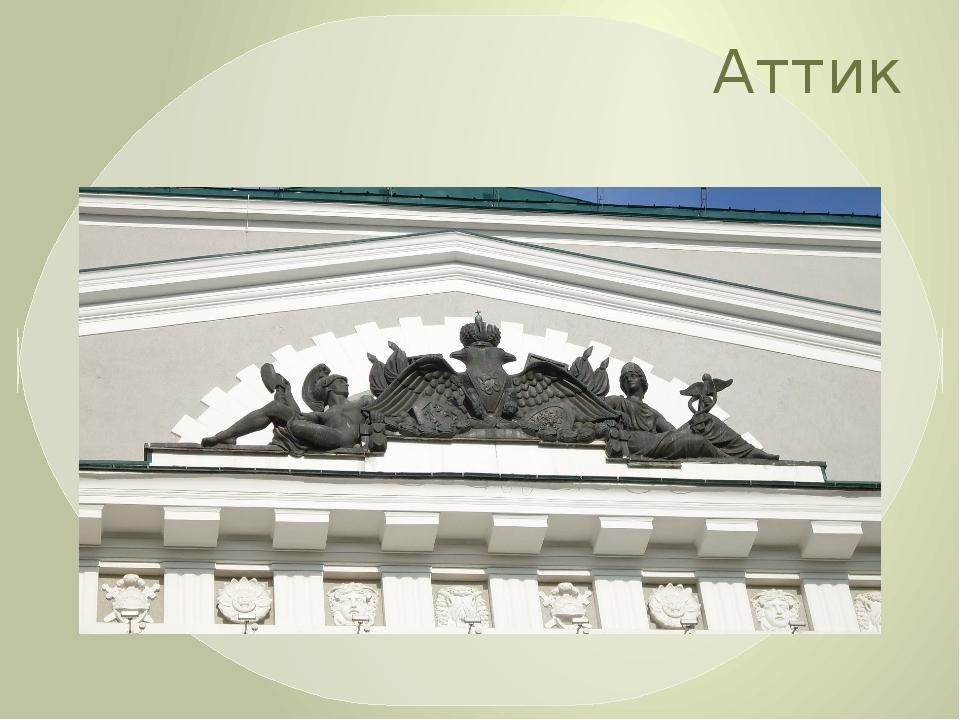 Аттик Аттик (декоративная стенка, возведённая над венчающим сооружениекарниз...