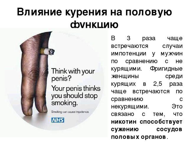 Влияет ли курение на мужскую потенцию