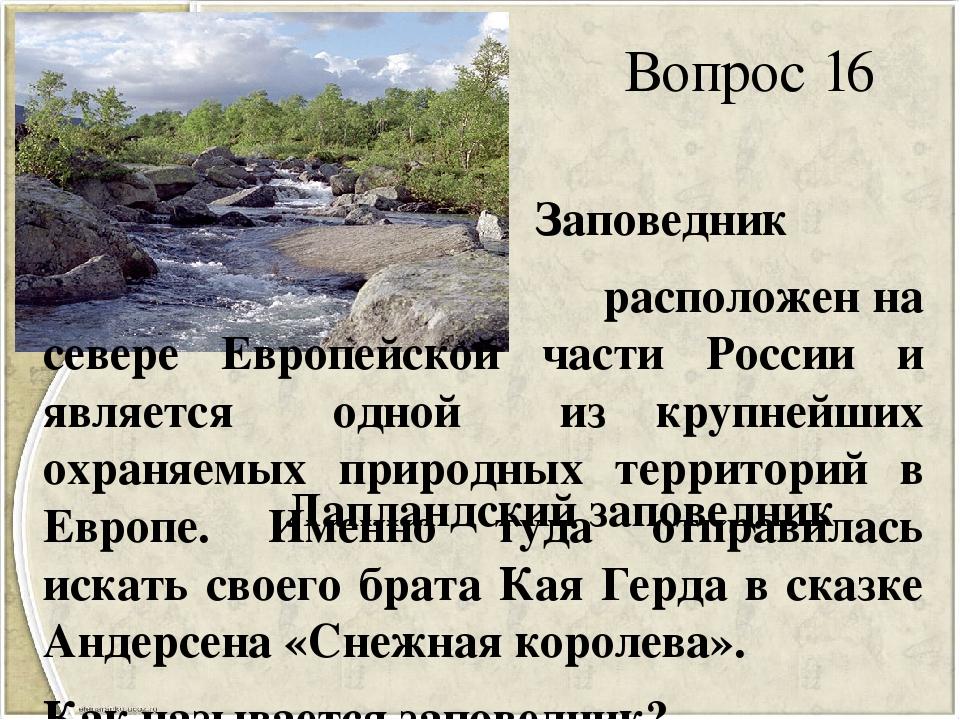 многие север европейской части россии интересные факты пустоты