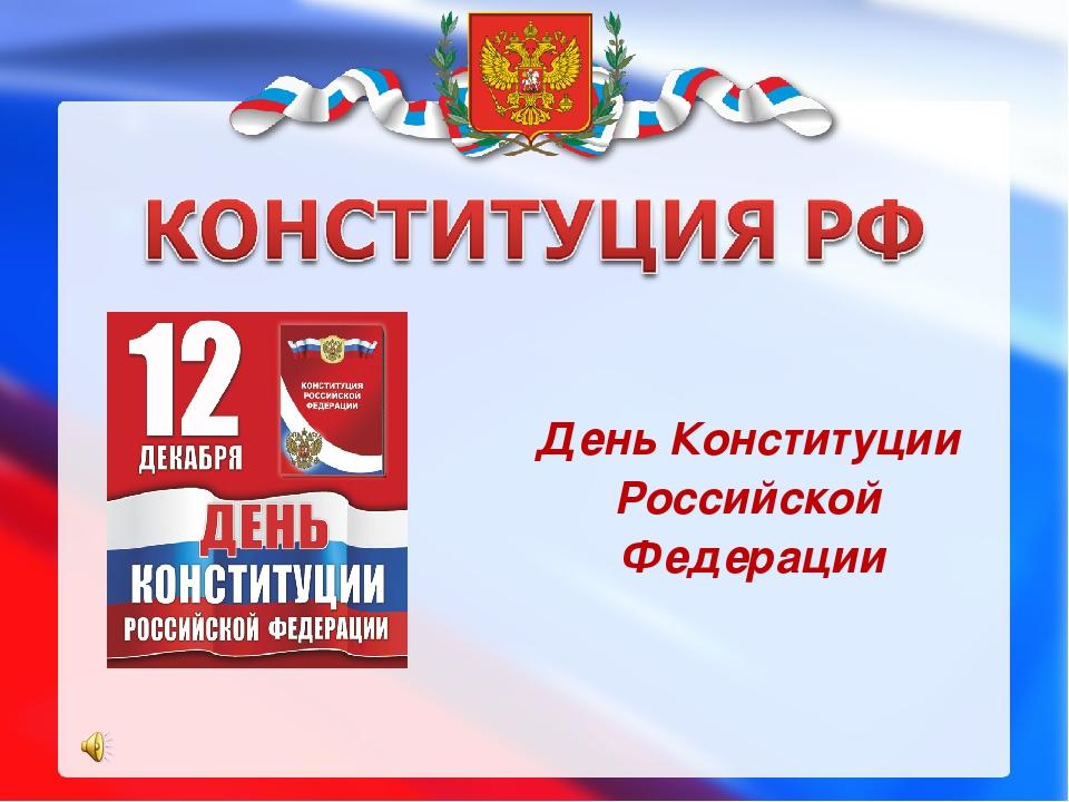 День конституции открытка 25 лет