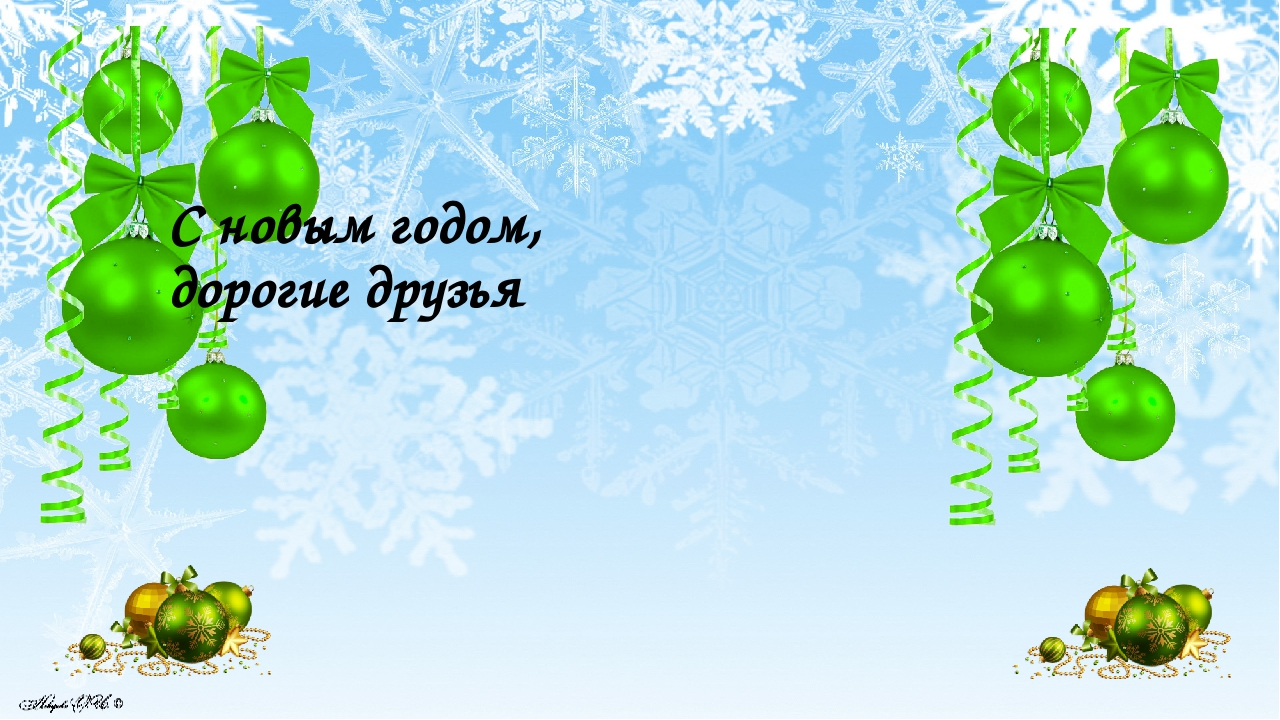 С новым годом, дорогие друзья