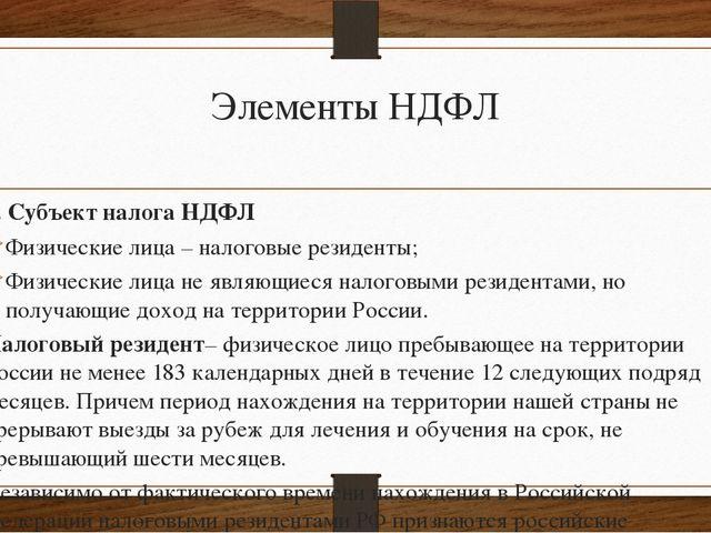 Презентация на тему ндфл документы для кредита Хорошевское шоссе
