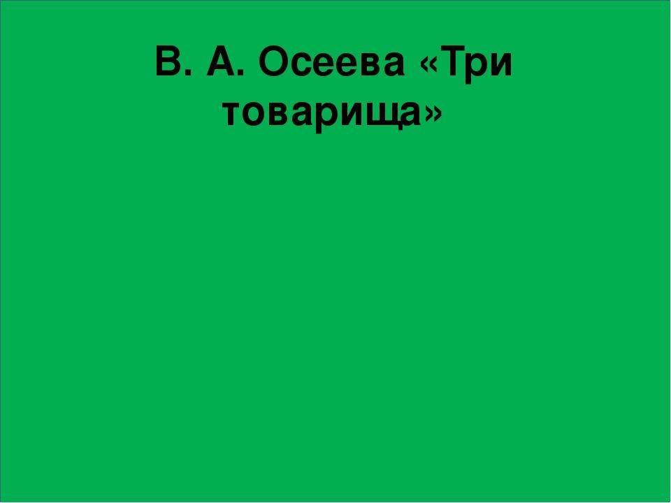 В. А. Осеева «Три товарища»