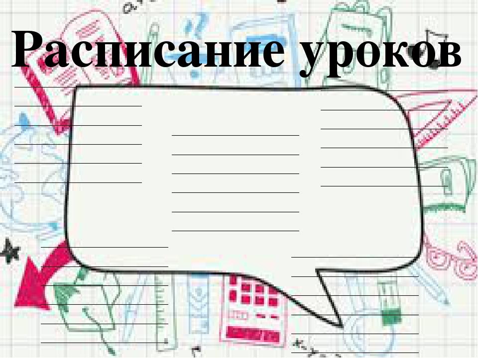 Расписание уроков ________________ ________________ ________________ ________...