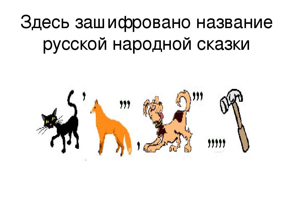 Здесь зашифровано название русской народной сказки