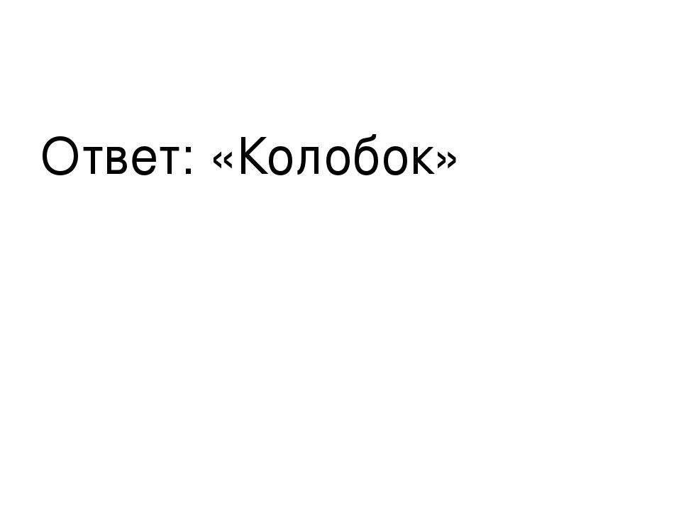 Ответ: «Колобок»