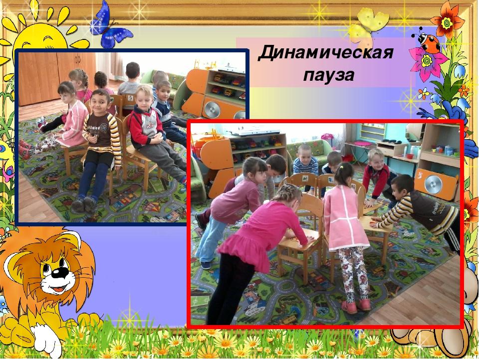 Надписью, картинки динамические паузы в детском саду