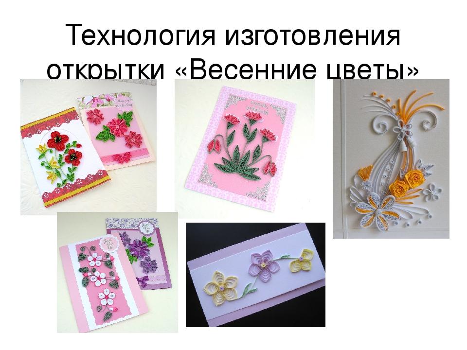 Технологии изготовления открыток своими руками, надписью