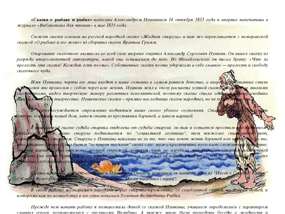 какая тема в сказке о рыбака и рыбке пушкина