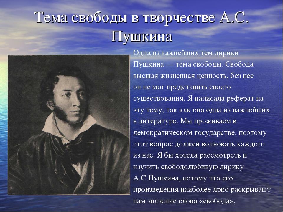 Слово о пушкине реферат 1327