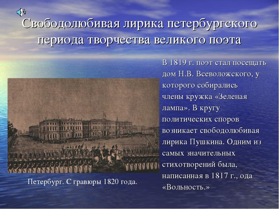 победы картинки свободолюбивая лирика пушкина общей