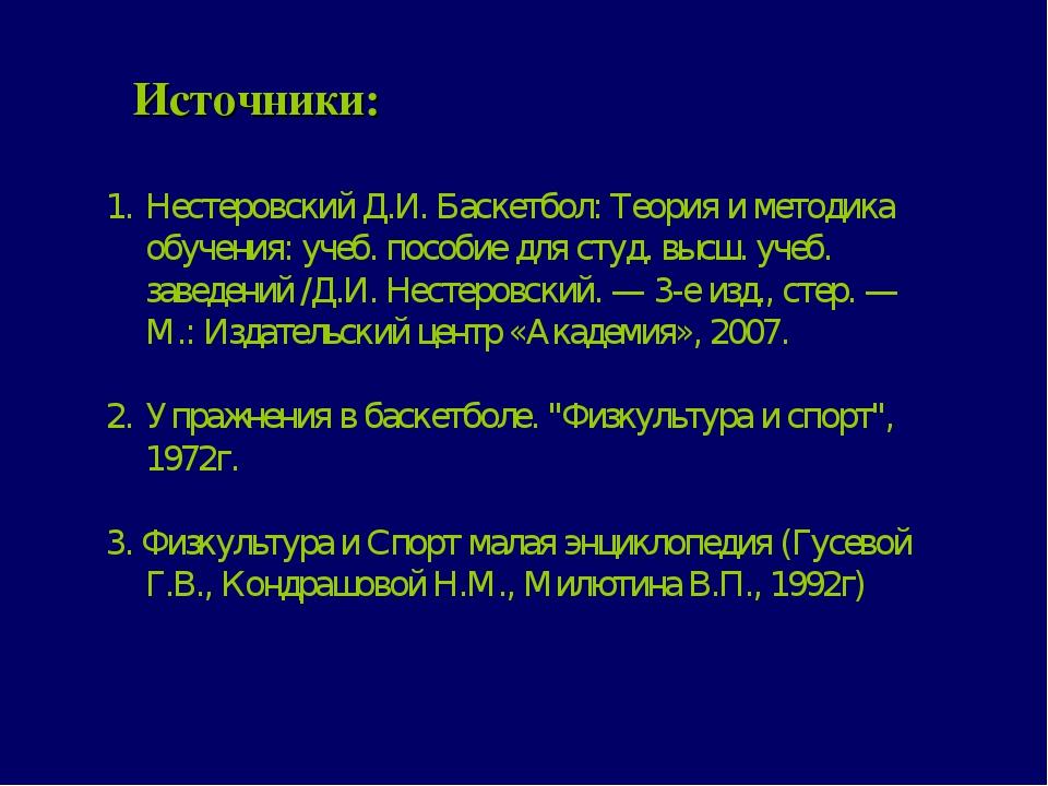 Нестеровский Д.И. Баскетбол: Теория и методика обучения: учеб. пособие для с...