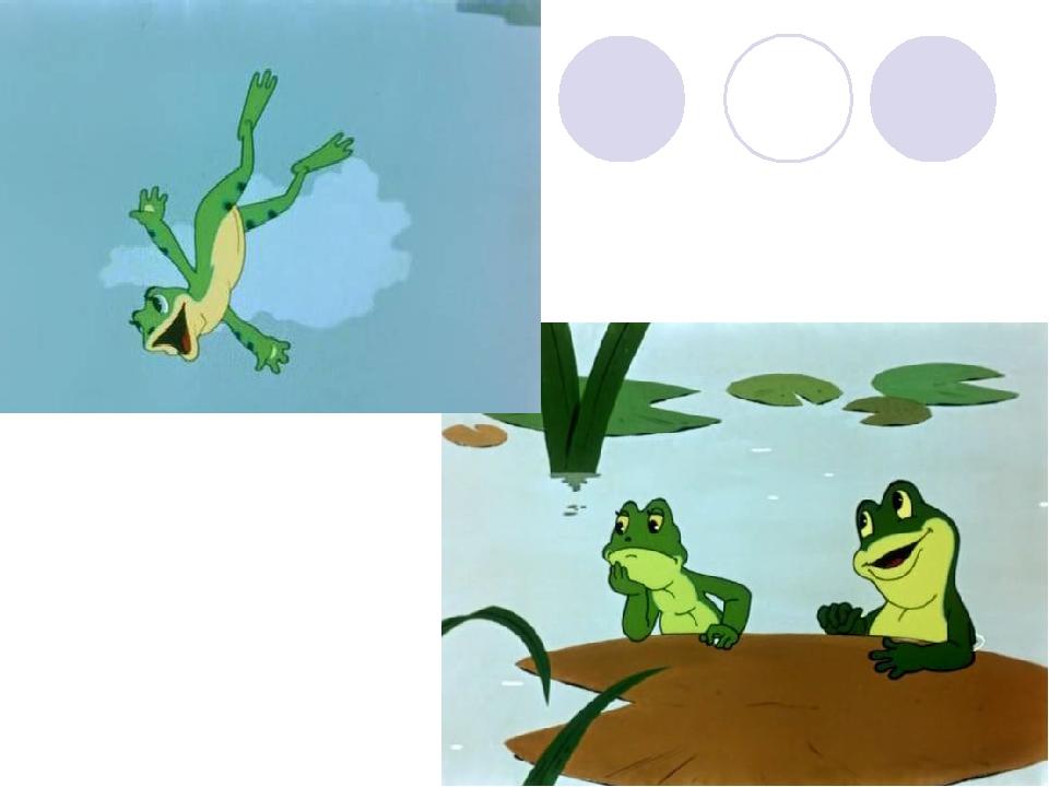Доброе утро лягушка путешественница открытка