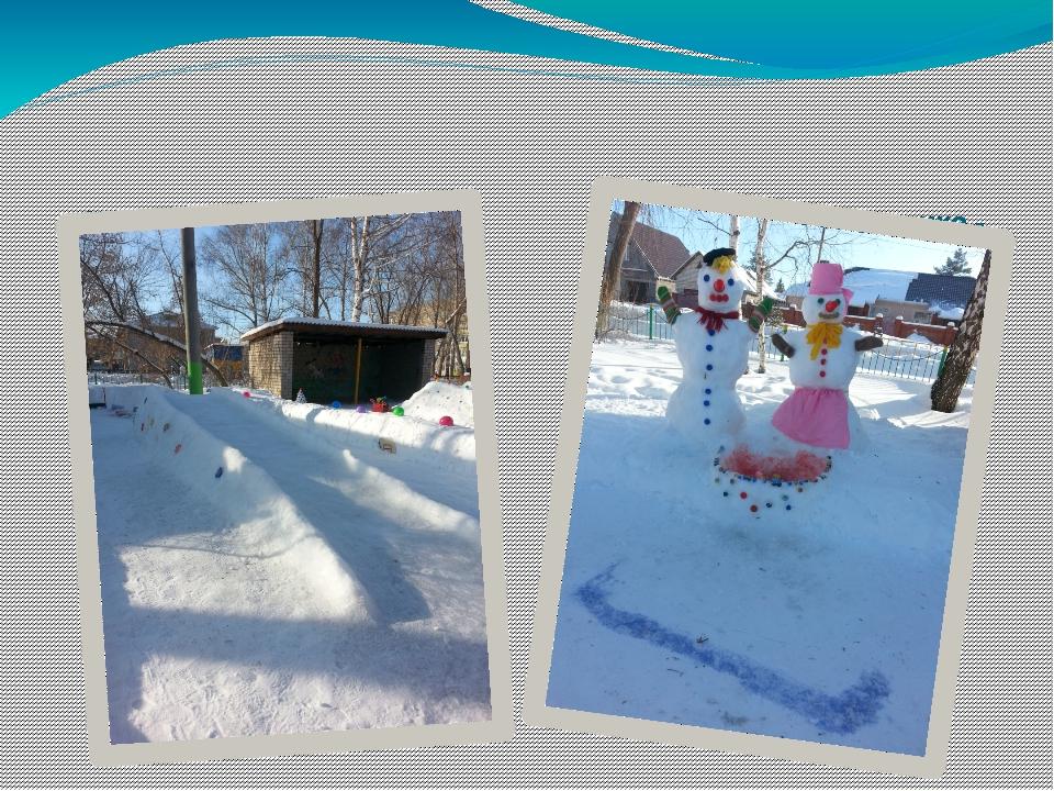 Наша - ледяная горка! 2 снеговика - для метания снежков.