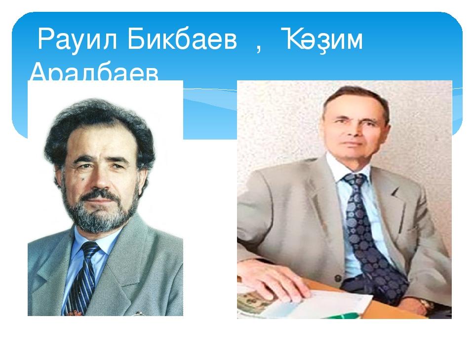 Рауил Бикбаев , Ҡәҙим Аралбаев
