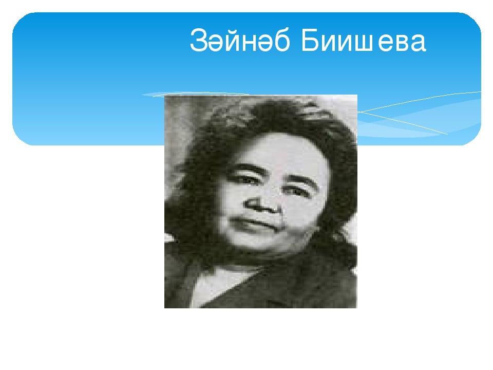 Зәйнәб Биишева