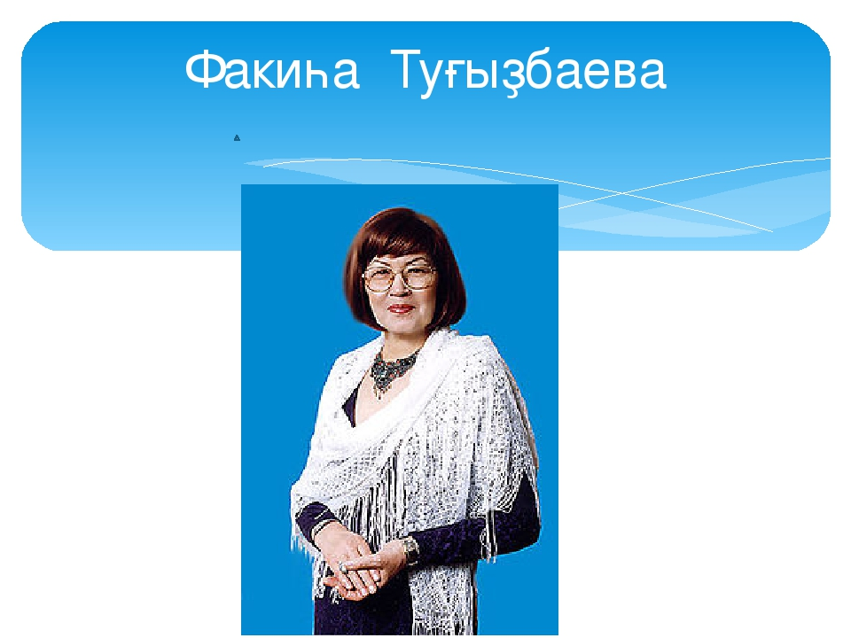Факиһа Туғыҙбаева