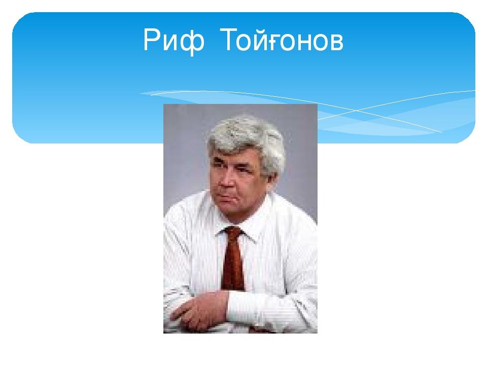 Риф Тойғонов