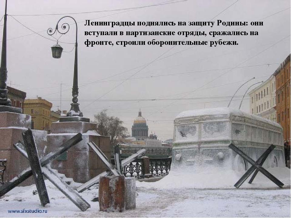 Ленинградцы поднялись на защиту Родины: они вступали в партизанские отряды, с...