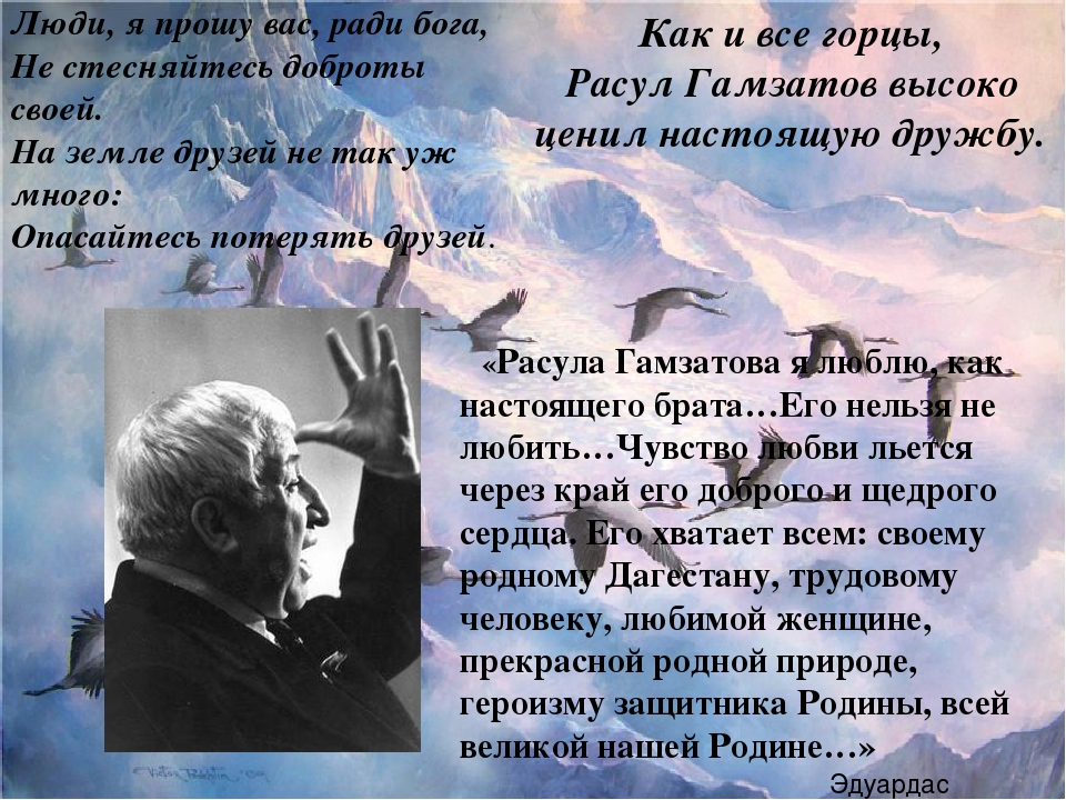 Гамзатов стихи в картинках