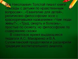 Лев Николаевич Толстой пишет книги «Беседы с детьми по нравственным вопросам»