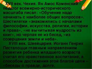 XVII век. Чехия. Ян Амос Коменский - педагог всемирно-исторического масштаба