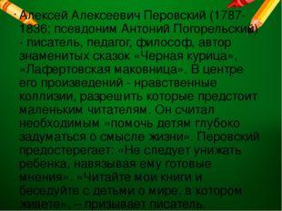 Алексей Алексеевич Перовский (1787-1836; псевдоним Антоний Погорельский) - пи