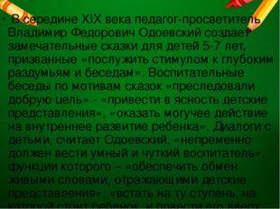 В середине XIX века педагог-просветитель Владимир Федорович Одоевский создае