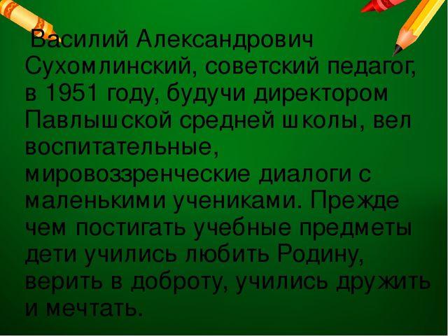 Василий Александрович Сухомлинский, советский педагог, в 1951 году, будучи д...