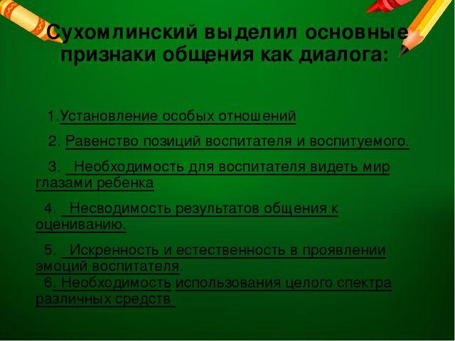 Сухомлинский выделил основные признаки общения как диалога: 1.Установление о...
