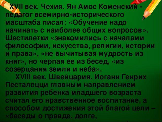 XVII век. Чехия. Ян Амос Коменский - педагог всемирно-исторического масштаба...