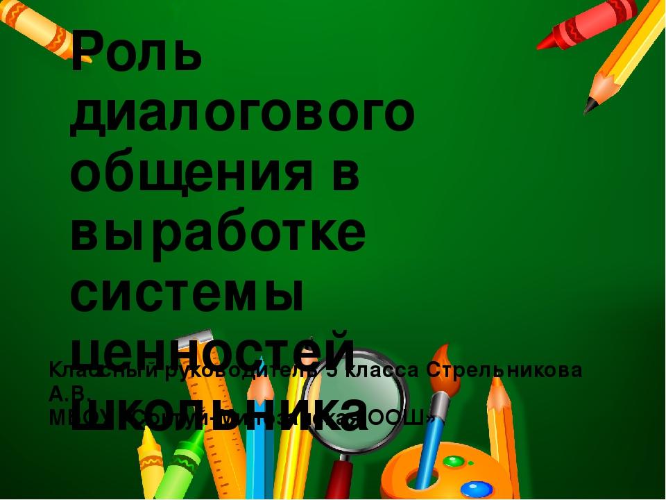 Роль диалогового общения в выработке системы ценностей школьника Классный ру...