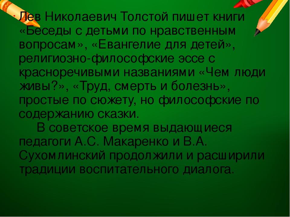 Лев Николаевич Толстой пишет книги «Беседы с детьми по нравственным вопросам»...