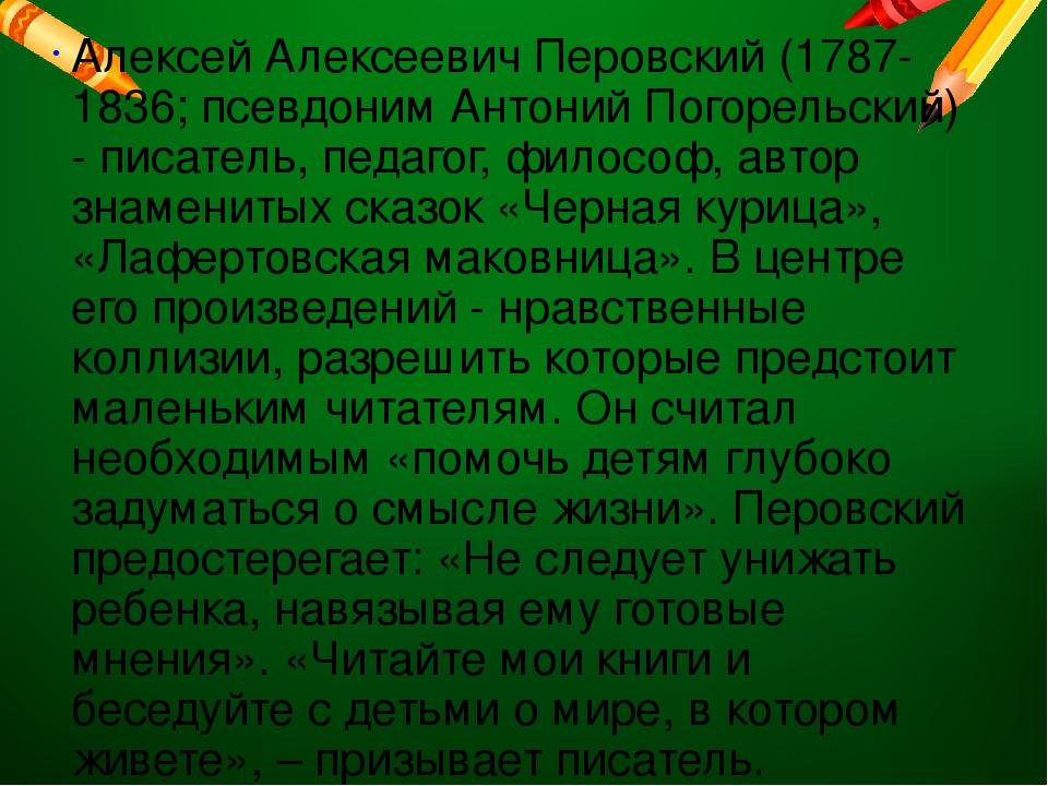 Алексей Алексеевич Перовский (1787-1836; псевдоним Антоний Погорельский) - пи...