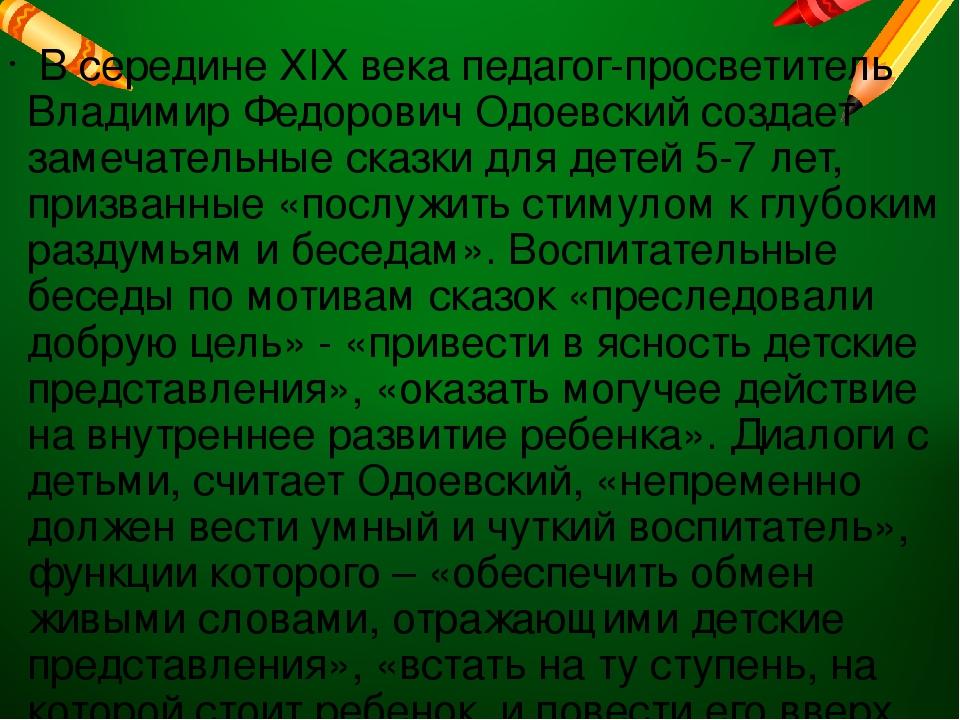 В середине XIX века педагог-просветитель Владимир Федорович Одоевский создае...