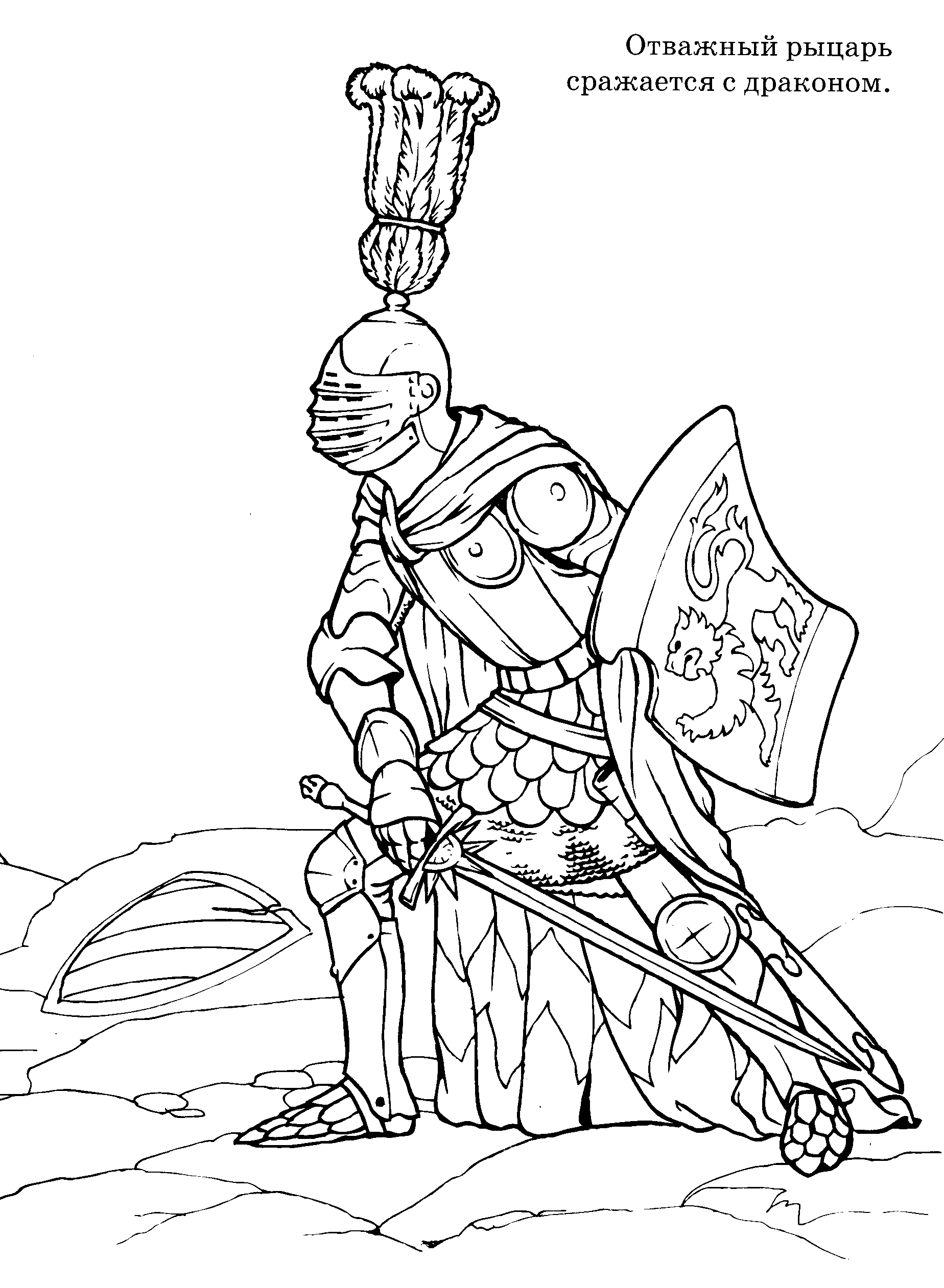 Распечатать раскраски рыцари для мальчиков и девочек