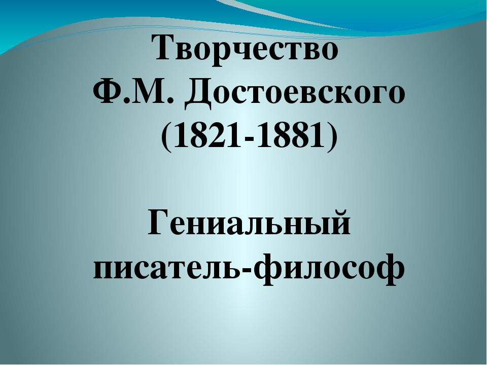 Творчество Ф.М. Достоевского (1821-1881) Гениальный писатель-философ