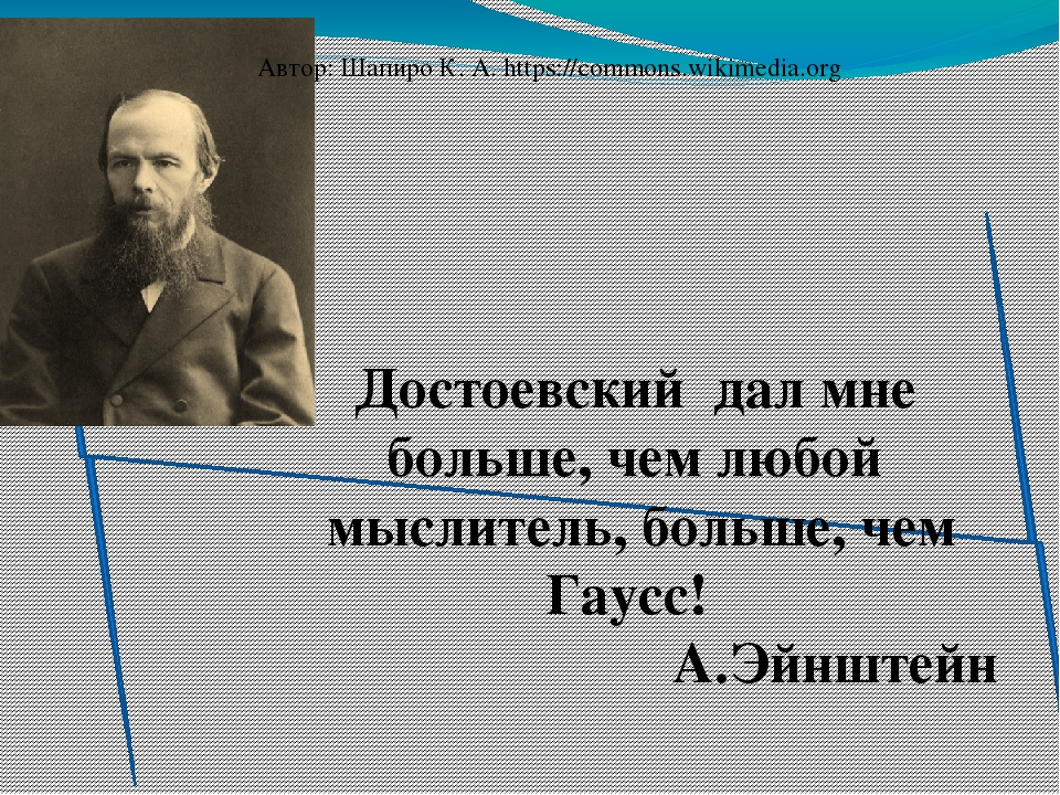 Достоевский дал мне больше, чем любой мыслитель, больше, чем Гаусс! А.Эйнште...