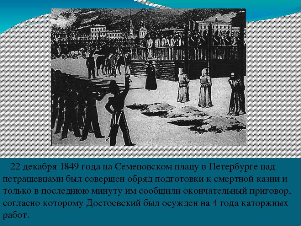 22 декабря 1849 года на Семеновском плацу в Петербурге над петрашевцами был...