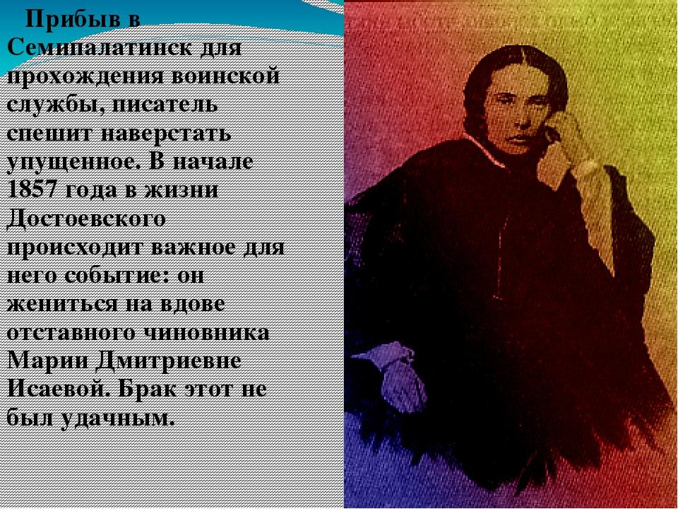 Прибыв в Семипалатинск для прохождения воинской службы, писатель спешит наве...