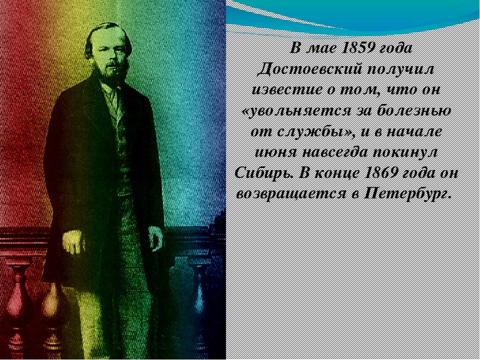 В мае 1859 года Достоевский получил известие о том, что он «увольняется за б...