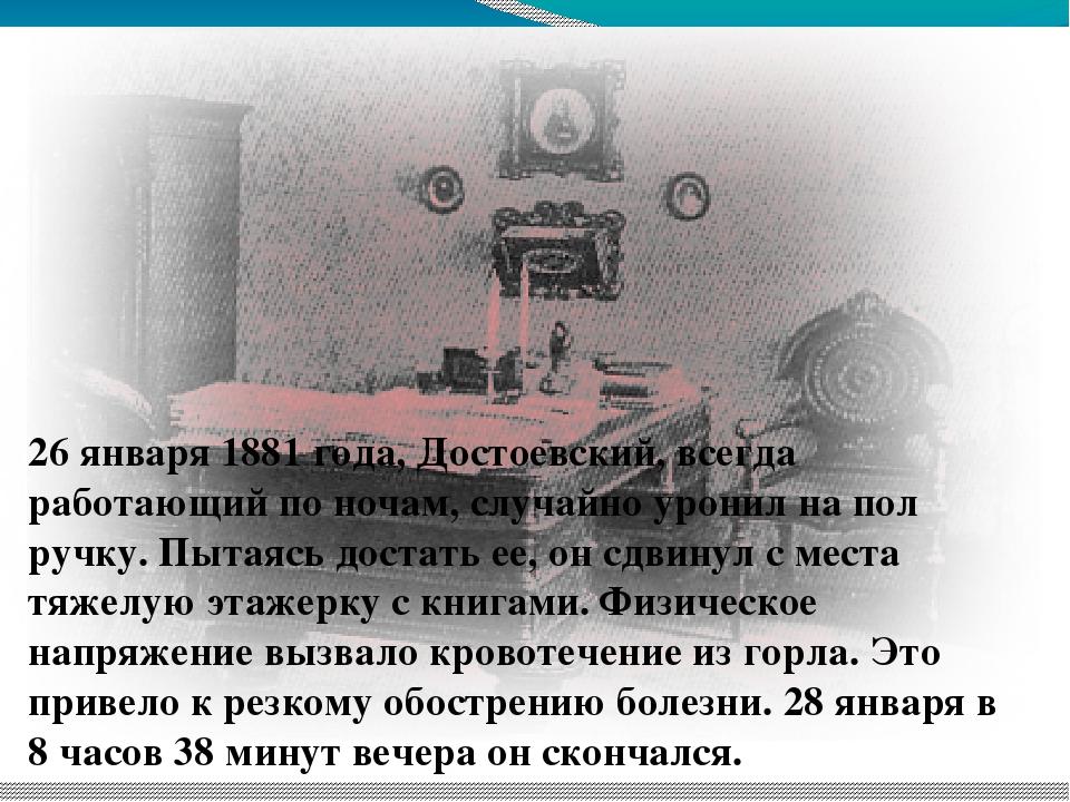 26 января 1881 года, Достоевский, всегда работающий по ночам, случайно уронил...